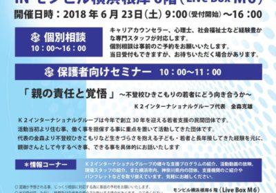 K2集中相談会(無料)IN M6