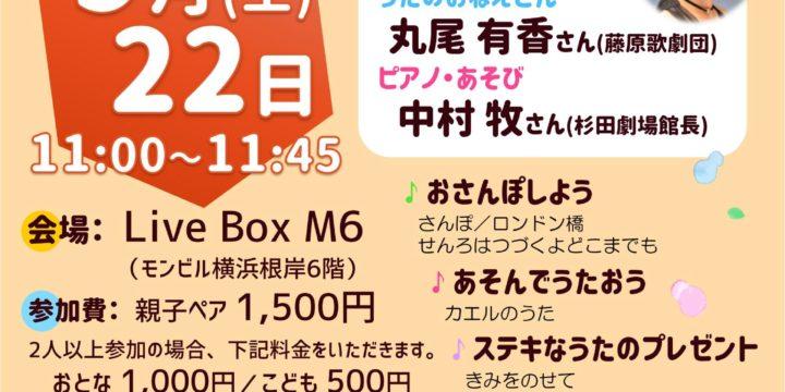うたのお散歩コンサート 9月22日開催